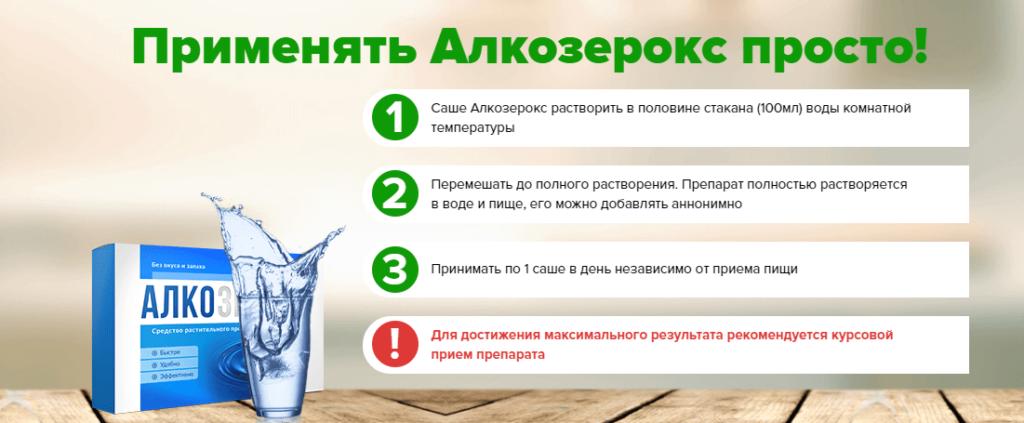 Инструкция Алкозерокс