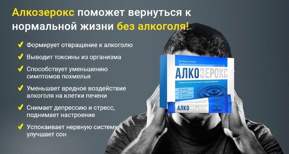 Действие средства Алкозерокс